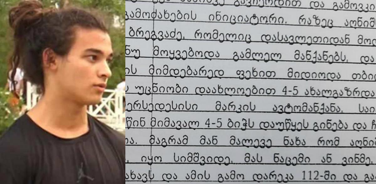 ფოტოგრაფმა ბრეგვაძემ პოლიციელებს უთხრა, რომ შაქარაშვილს და მის მეგობრებს საერთოდ არ იცნობდა. ნაწყვეტი პოლიციელის ჩვენებიდან
